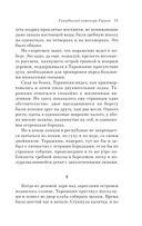 Гиперболоид инженера Гарина (м) — фото, картинка — 10