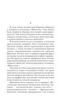Гиперболоид инженера Гарина (м) — фото, картинка — 6