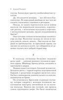 Гиперболоид инженера Гарина (м) — фото, картинка — 7