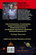 Был ли Бог математиком? Галопом по божественной Вселенной с калькулятором, штангенциркулем и таблицами Брадиса — фото, картинка — 16
