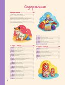 Развивашка. Веселые игры для мамы и малыша — фото, картинка — 1