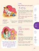 Развивашка. Веселые игры для мамы и малыша — фото, картинка — 14