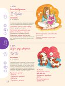 Развивашка. Веселые игры для мамы и малыша — фото, картинка — 15