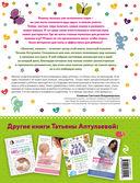 Развивашка. Веселые игры для мамы и малыша — фото, картинка — 16