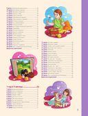 Развивашка. Веселые игры для мамы и малыша — фото, картинка — 2
