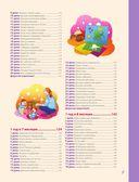 Развивашка. Веселые игры для мамы и малыша — фото, картинка — 4