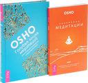 Голубая книга медитаций. Оранжевые медитации (комплект из 2-х книг) — фото, картинка — 1