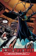 Бэтмен. Detective Comics. Ночь Пингвина — фото, картинка — 3