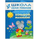 Полный годовой курс. Для занятий с детьми от 1 года до 2 лет (комплект из 12 книг) — фото, картинка — 1