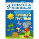 Полный годовой курс. Для занятий с детьми от 1 года до 2 лет (комплект из 12 книг) — фото, картинка — 11