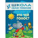 Полный годовой курс. Для занятий с детьми от 1 года до 2 лет (комплект из 12 книг) — фото, картинка — 12