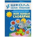 Полный годовой курс. Для занятий с детьми от 1 года до 2 лет (комплект из 12 книг) — фото, картинка — 6