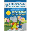 Полный годовой курс. Для занятий с детьми от 1 года до 2 лет (комплект из 12 книг) — фото, картинка — 8
