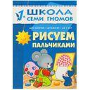 Полный годовой курс. Для занятий с детьми от 1 года до 2 лет (комплект из 12 книг) — фото, картинка — 9