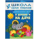 Полный годовой курс. Для занятий с детьми от 1 года до 2 лет (комплект из 12 книг) — фото, картинка — 10