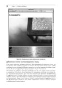 Книга веб-программиста: секреты профессиональной разработки веб-сайтов — фото, картинка — 13