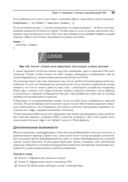 Книга веб-программиста: секреты профессиональной разработки веб-сайтов — фото, картинка — 10