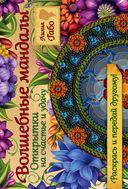 Волшебные мандалы. Открытки на счастье и удачу — фото, картинка — 1