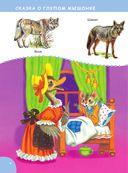 Лучшие сказки о животных — фото, картинка — 4