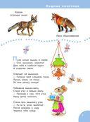 Лучшие сказки о животных — фото, картинка — 5