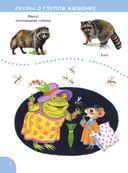 Лучшие сказки о животных — фото, картинка — 6