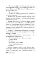 Беглецы. Неземное сияние (м) — фото, картинка — 12