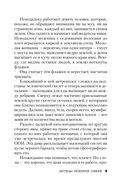 Беглецы. Неземное сияние (м) — фото, картинка — 7
