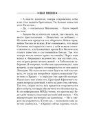Секрет Распутина, или Черная магнолия — фото, картинка — 12