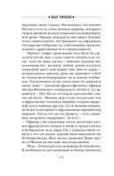 Секрет Распутина, или Черная магнолия — фото, картинка — 14