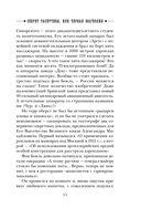 Секрет Распутина, или Черная магнолия — фото, картинка — 15