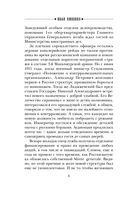 Секрет Распутина, или Черная магнолия — фото, картинка — 6