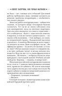 Секрет Распутина, или Черная магнолия — фото, картинка — 7