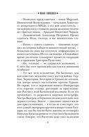 Секрет Распутина, или Черная магнолия — фото, картинка — 8
