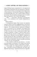 Секрет Распутина, или Черная магнолия — фото, картинка — 9