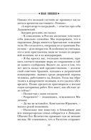 Секрет Распутина, или Черная магнолия — фото, картинка — 10