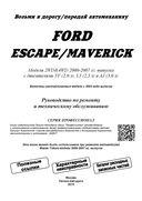 Ford Escape / Maverick 2000-2007 г. (рестайлинг 2004) Устройство, техническое обслуживание и ремонт — фото, картинка — 1