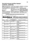 Ford Escape / Maverick 2000-2007 г. (рестайлинг 2004) Устройство, техническое обслуживание и ремонт — фото, картинка — 10