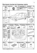 Ford Escape / Maverick 2000-2007 г. (рестайлинг 2004) Устройство, техническое обслуживание и ремонт — фото, картинка — 3