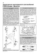 Ford Escape / Maverick 2000-2007 г. (рестайлинг 2004) Устройство, техническое обслуживание и ремонт — фото, картинка — 4