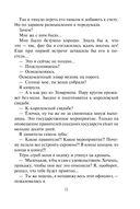 Магический универ. Книга 4. Дорога домой (м) — фото, картинка — 11