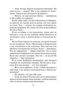 Магический универ. Книга 4. Дорога домой (м) — фото, картинка — 12