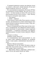 Магический универ. Книга 4. Дорога домой (м) — фото, картинка — 14