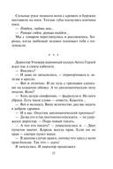 Магический универ. Книга 4. Дорога домой (м) — фото, картинка — 15