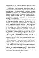 Магический универ. Книга 4. Дорога домой (м) — фото, картинка — 10