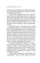 Наполеон. Жизнь и смерть — фото, картинка — 10