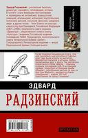 Наполеон. Жизнь и смерть — фото, картинка — 16