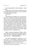 Наполеон. Жизнь и смерть — фото, картинка — 5