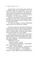 Наполеон. Жизнь и смерть — фото, картинка — 6