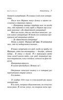 Наполеон. Жизнь и смерть — фото, картинка — 7