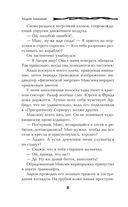 Призрачный Сервер. Черное Солнце — фото, картинка — 8